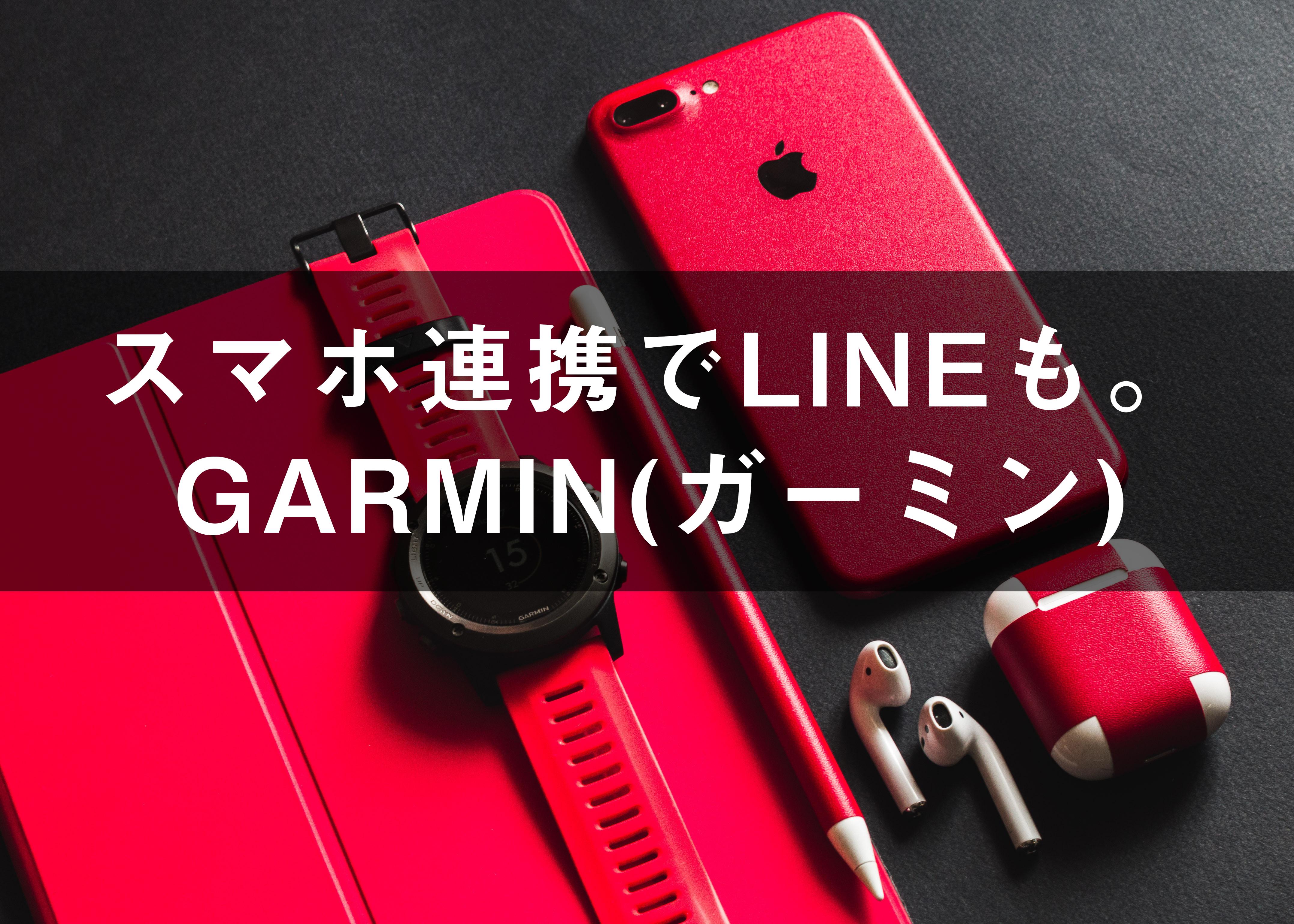 garminは着信やLINEの通知を確認できるスマートウォッチ