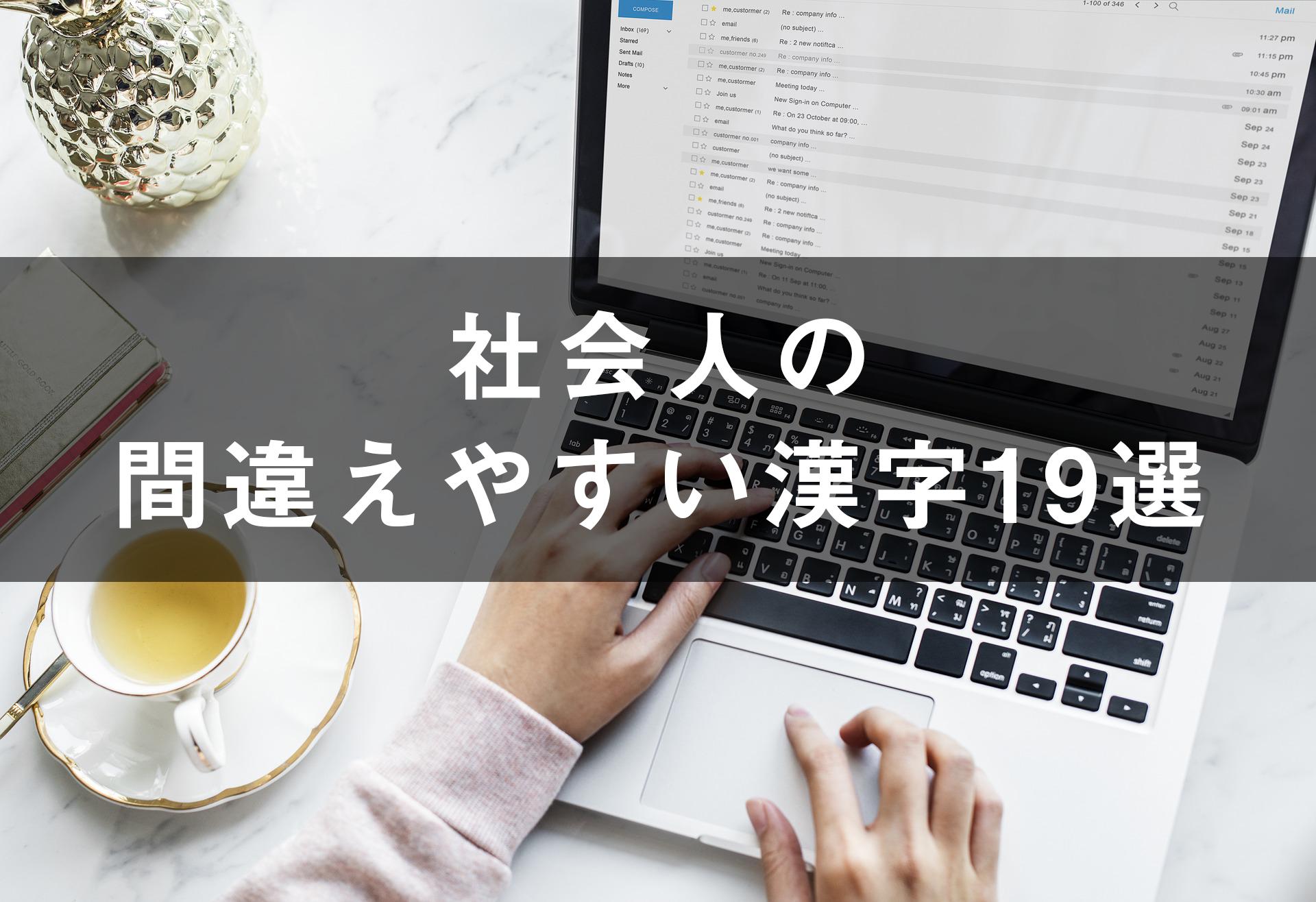 社会人の間違えやすい漢字