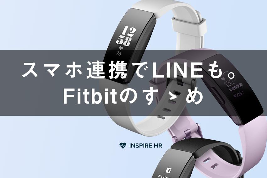 LINEの通知も受けれるFitbit(フィットビット)