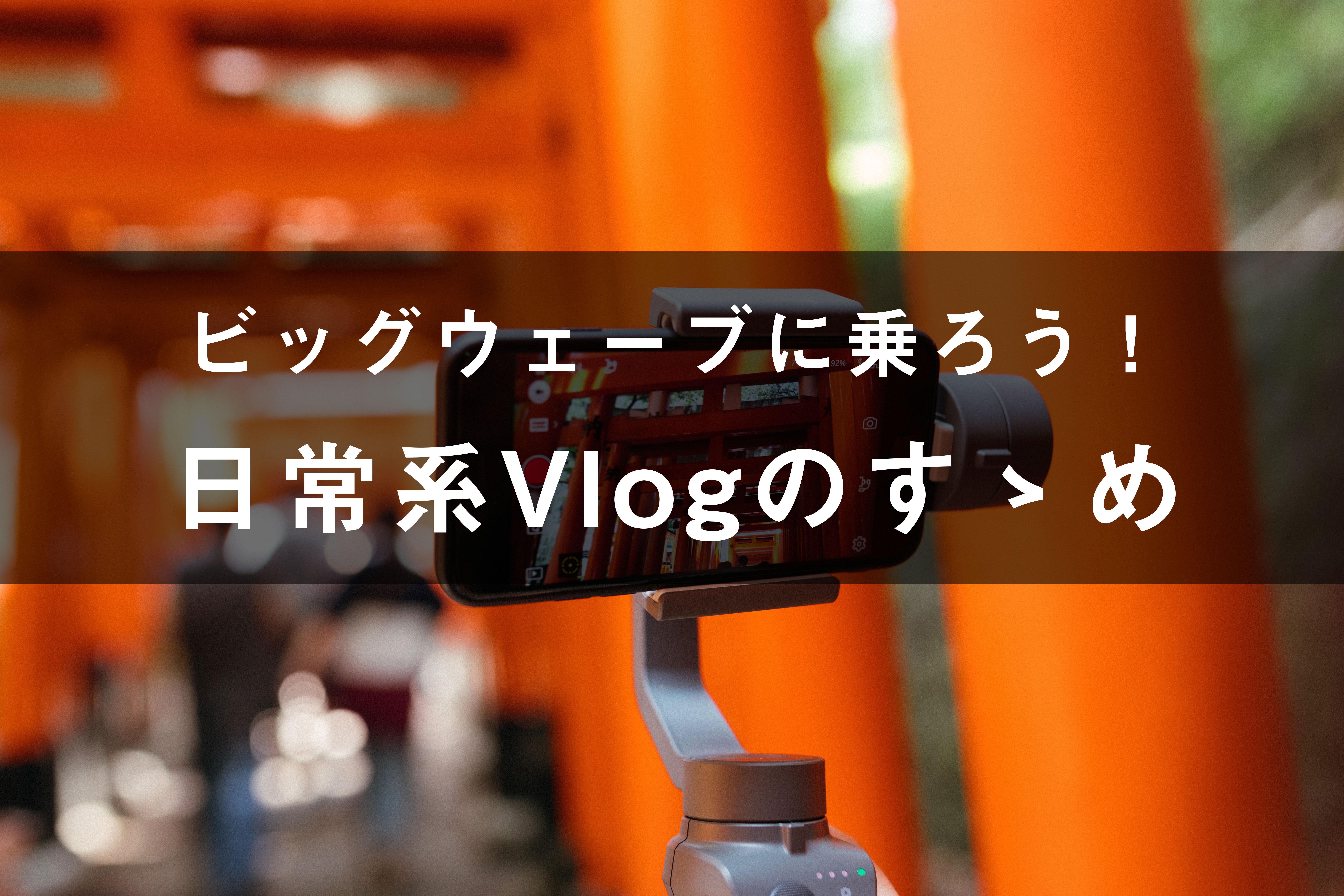日常系Vlogはおすすめ